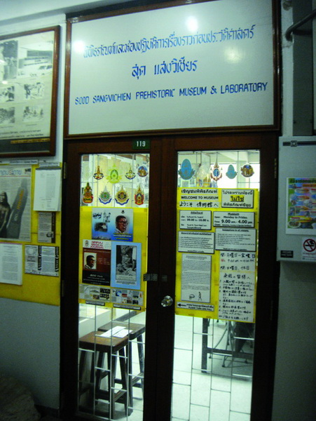 Sood Sangvichien Prehistoric Museum & Laboratory | MUSEUMS
