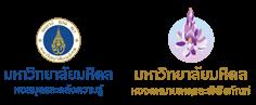 นิทรรศการเนื่องในวันพระราชทานนาม มหาวิทยาลัยมหิดล ประจำปี 2563