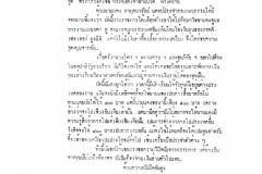 นิทรรศการวันมหิดล เรื่อง การพระผู้การุณย์ต่อการอุดมศึกษาไทย
